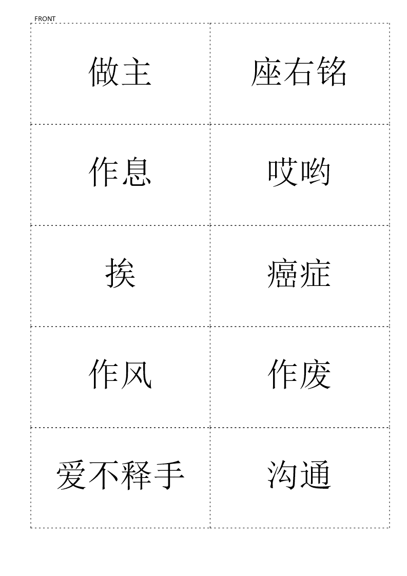 HSK Flashcards 6 part 1 main image