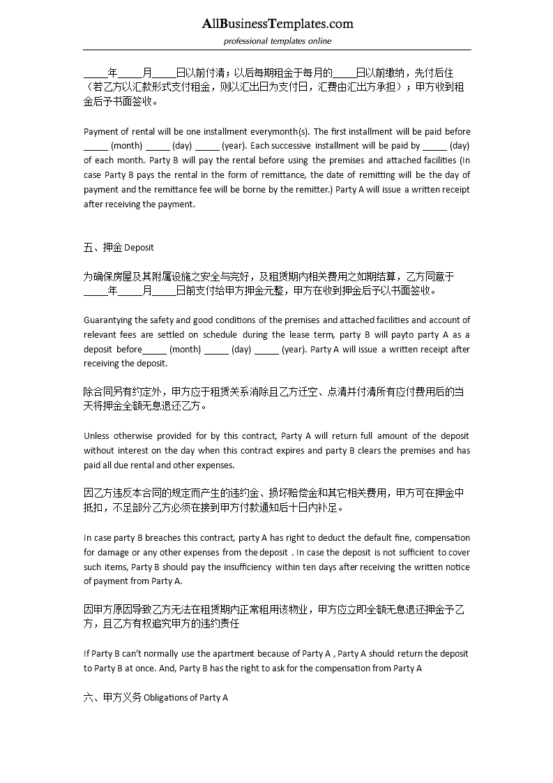Chinese English Rental Agreement Templates At