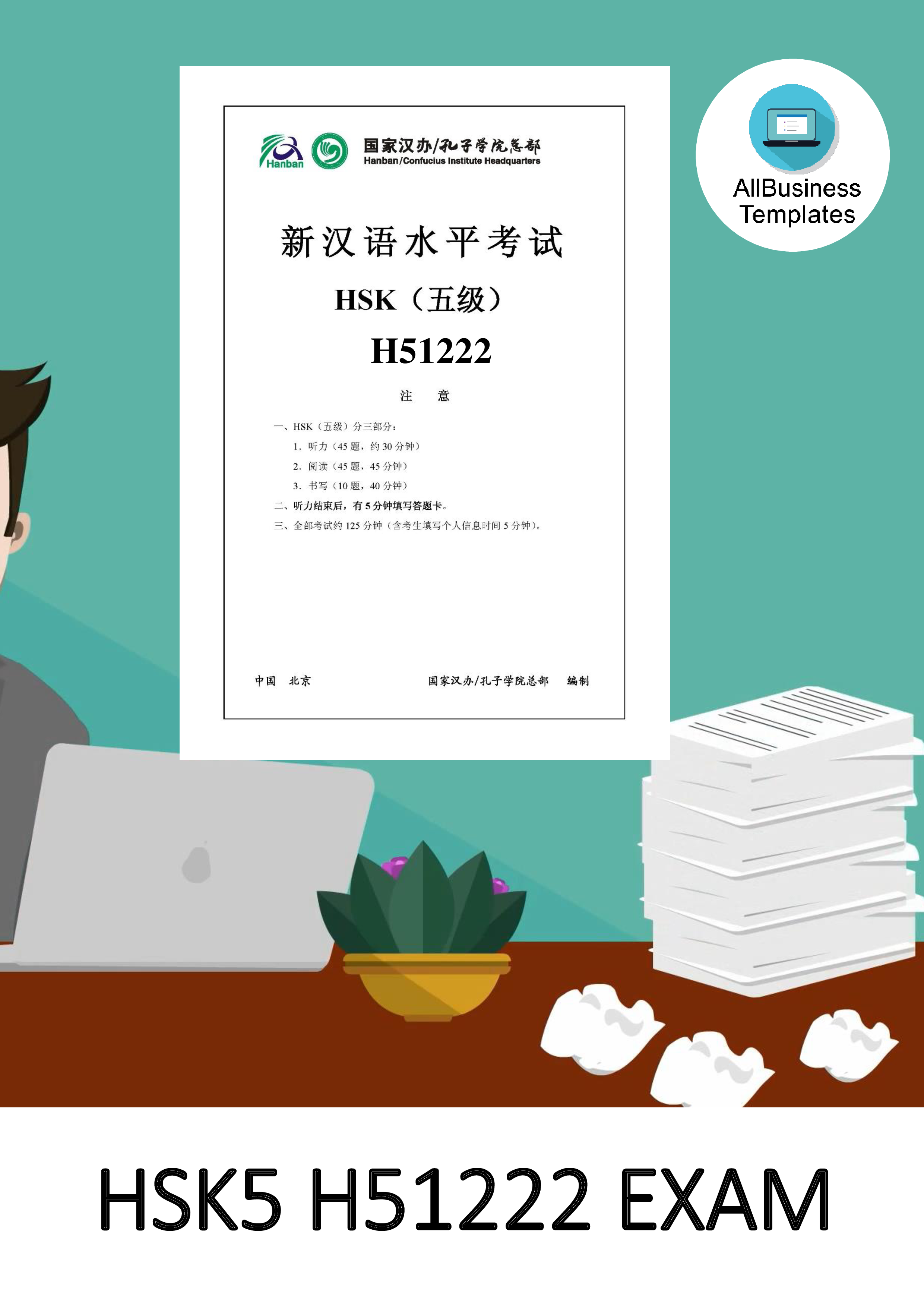 HSK5 H51222 Official Exam Paper main image