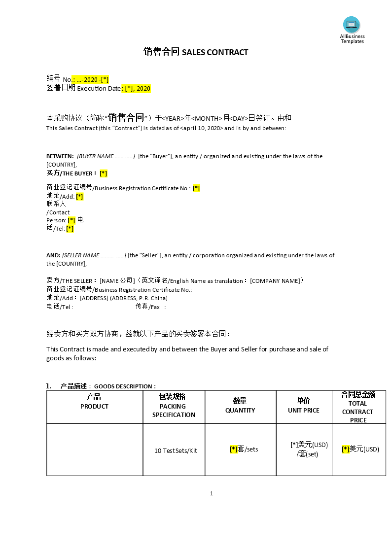 Sales Contract  销售合同 main image