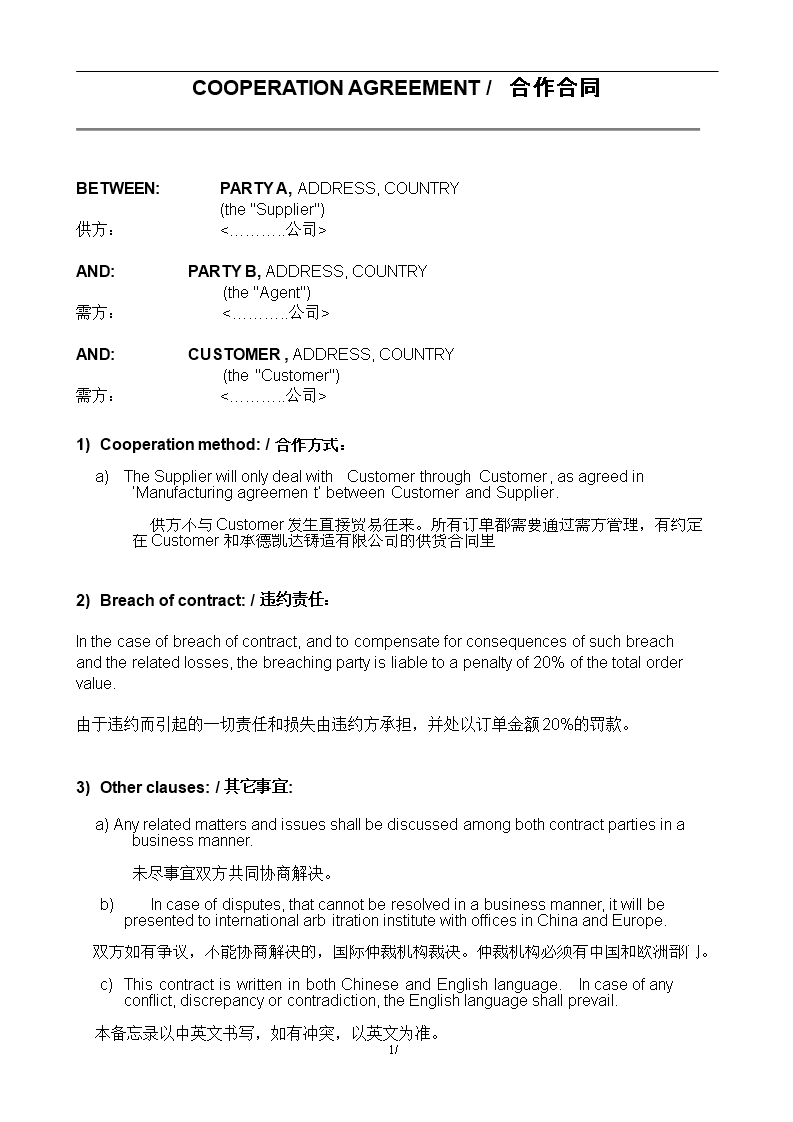Free cooperation agreement chinese manufacturer templates at cooperation agreement chinese manufacturer main image download template cheaphphosting Gallery