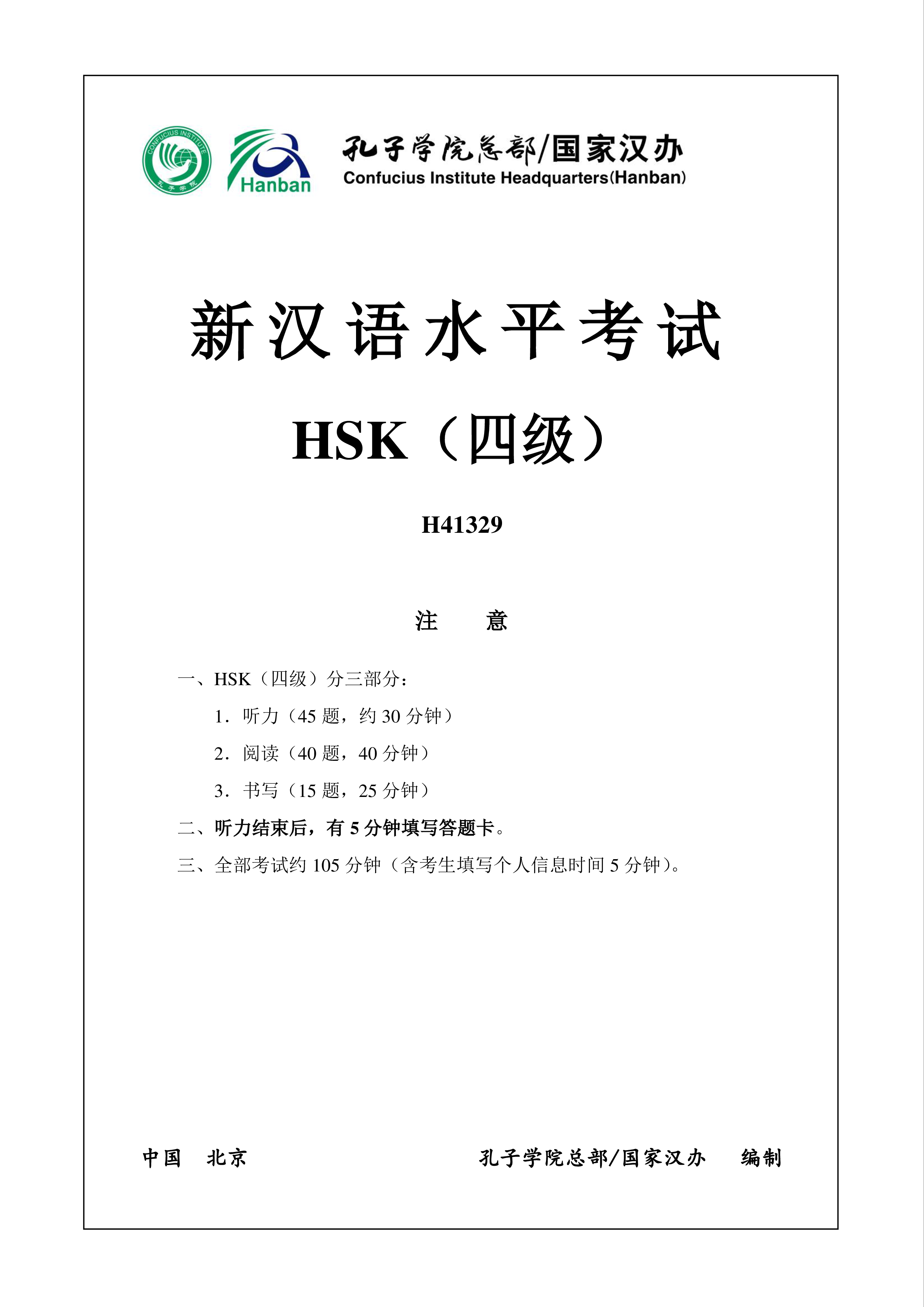 HSK4 Chinese Exam incl Audio and Answers # H41329 main image