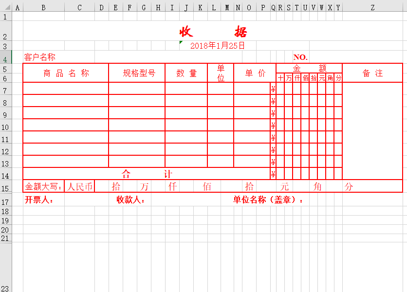 收据 Chinese General Receipt Fapiao In XLS Format main image