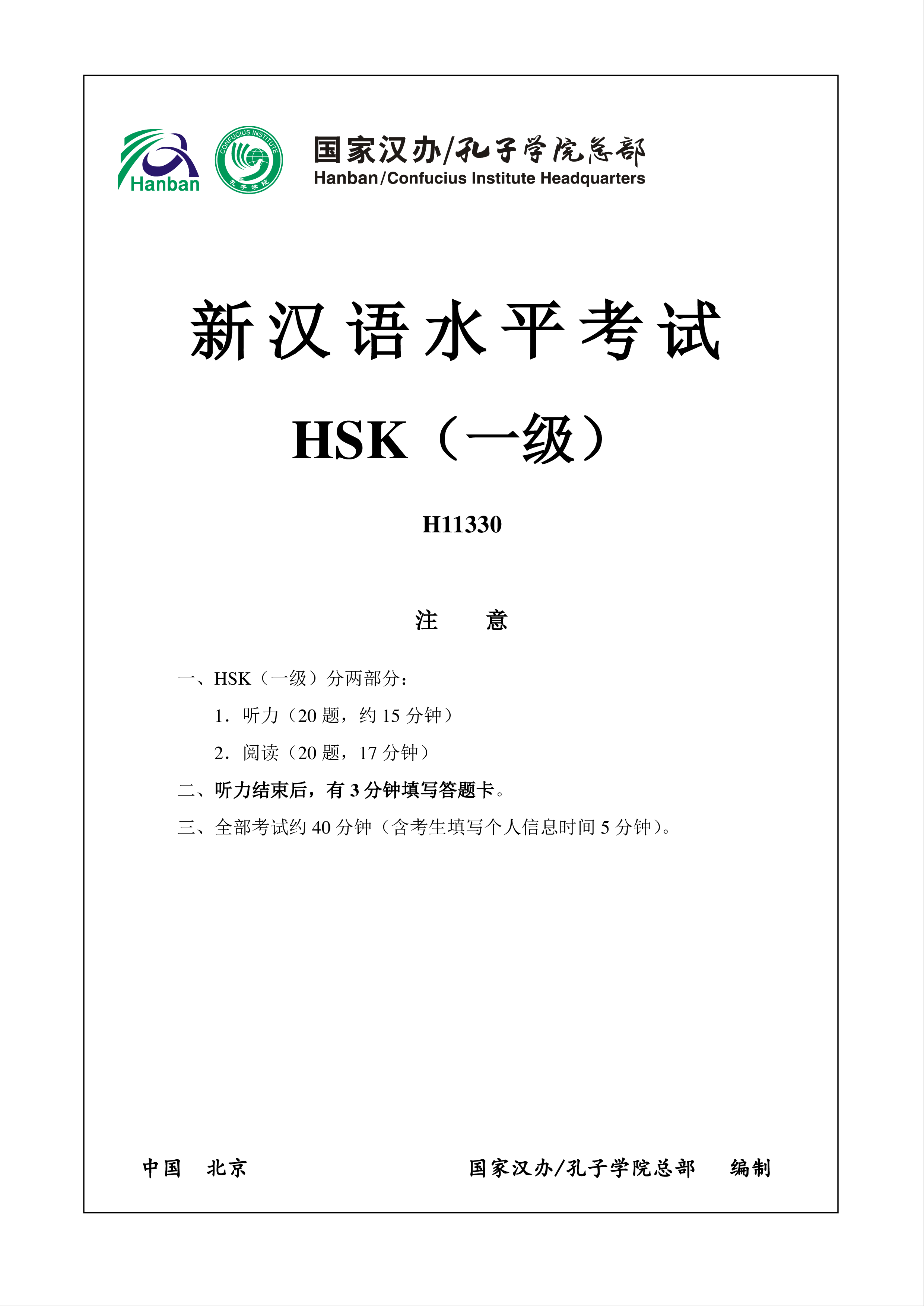 H11330 HSK 1 Chinese Exam including Audio and Answers main image