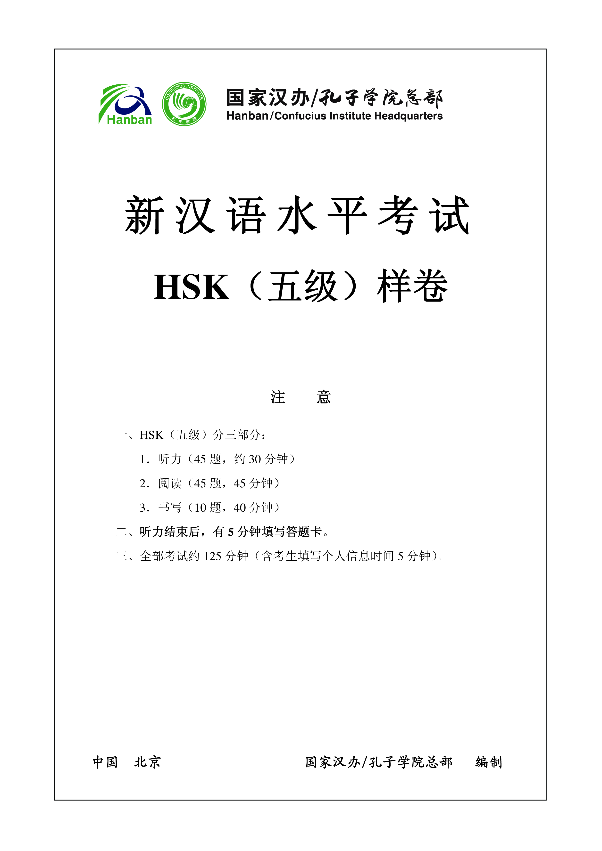 HSK5 Chinese Exam, incl Audio and Answers  # H5-1 main image