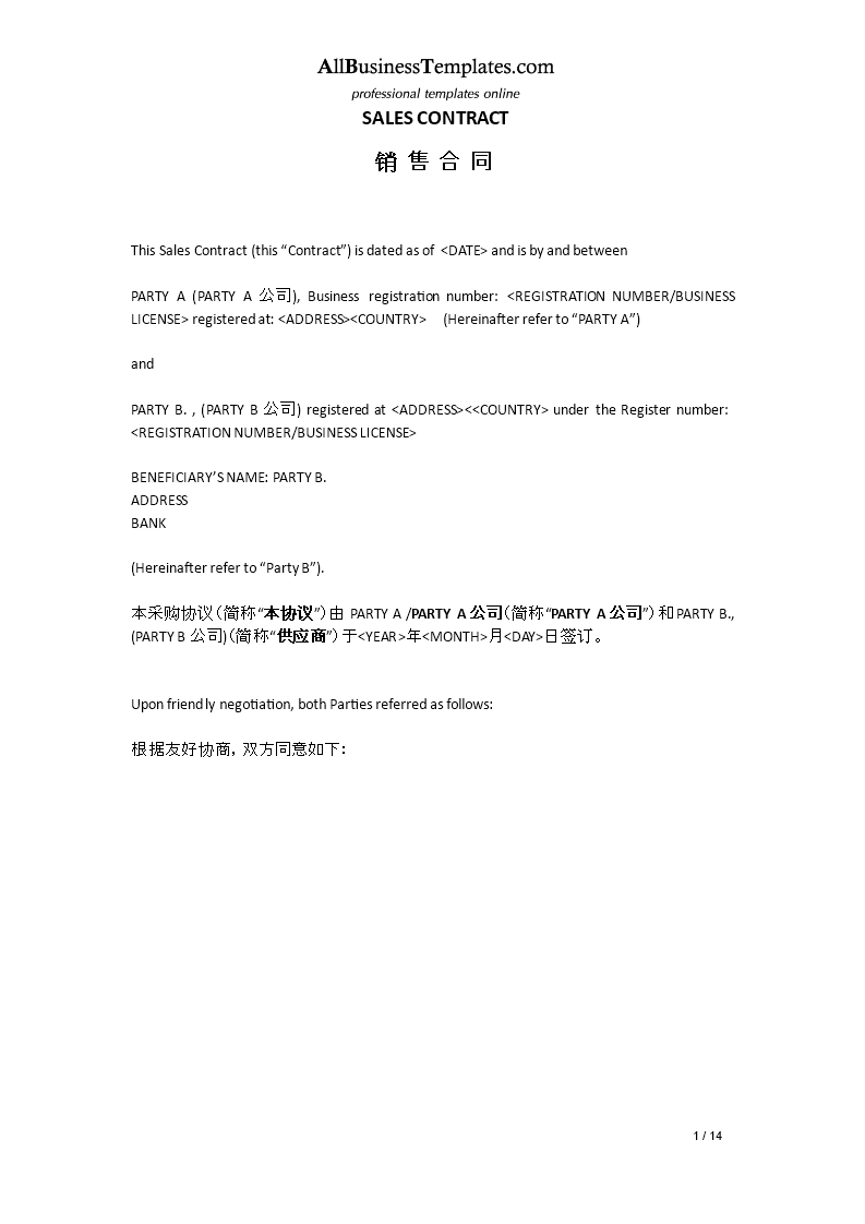 Sales Contract  Bilingual Chinese English main image