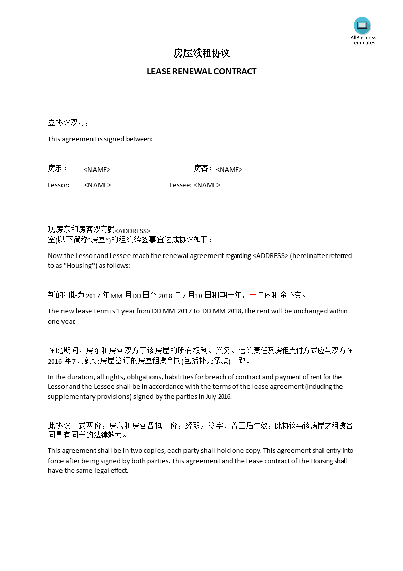 Bilingual Chinese English Lease Renewal Templates At