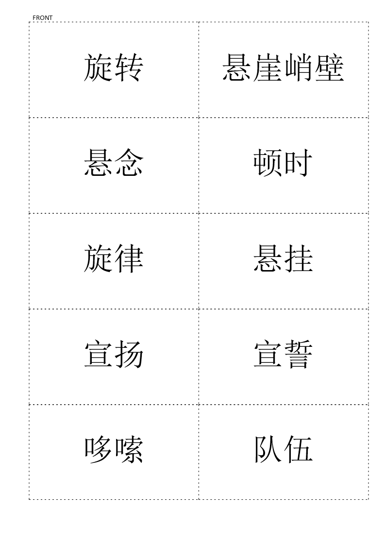 HSK Flashcards 6 part 4 main image