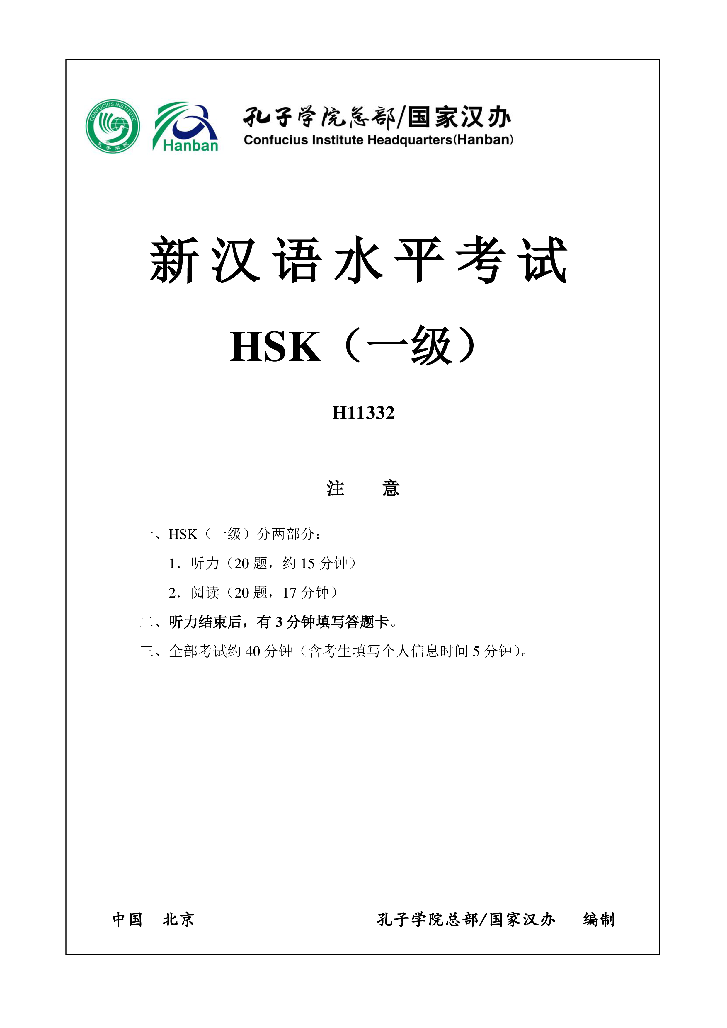 H11332 HSK1 Chinese Exam including Answers main image