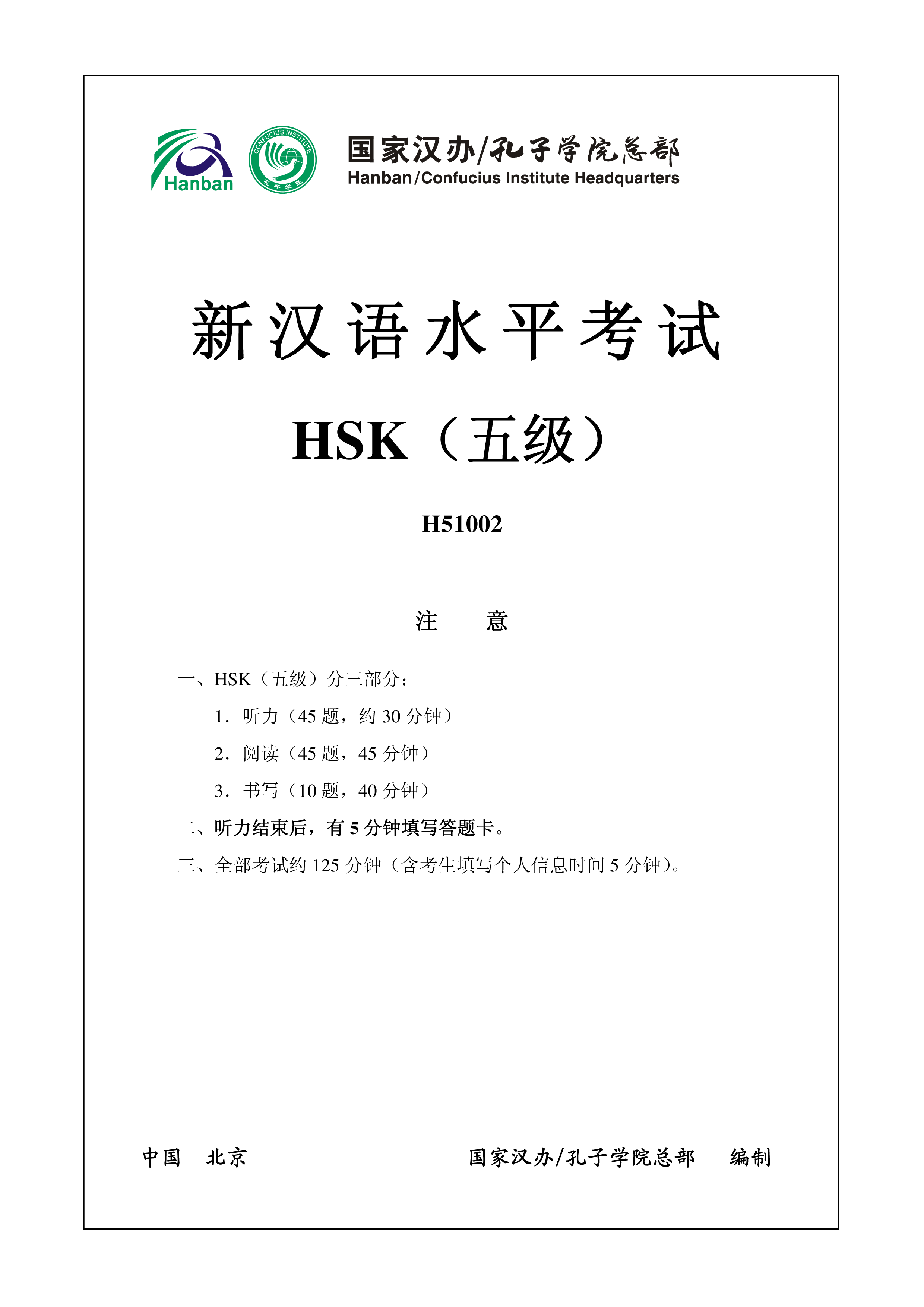 HSK5 Chinese Exam, including Audio and Answers HSK5 H51002 main image