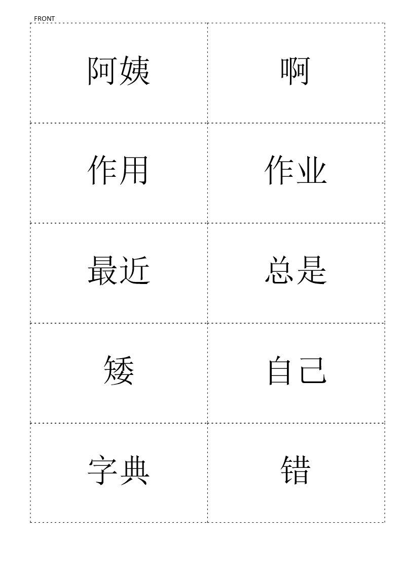 Chinese HSK3 Flashcards HSK level 3 in Word main image
