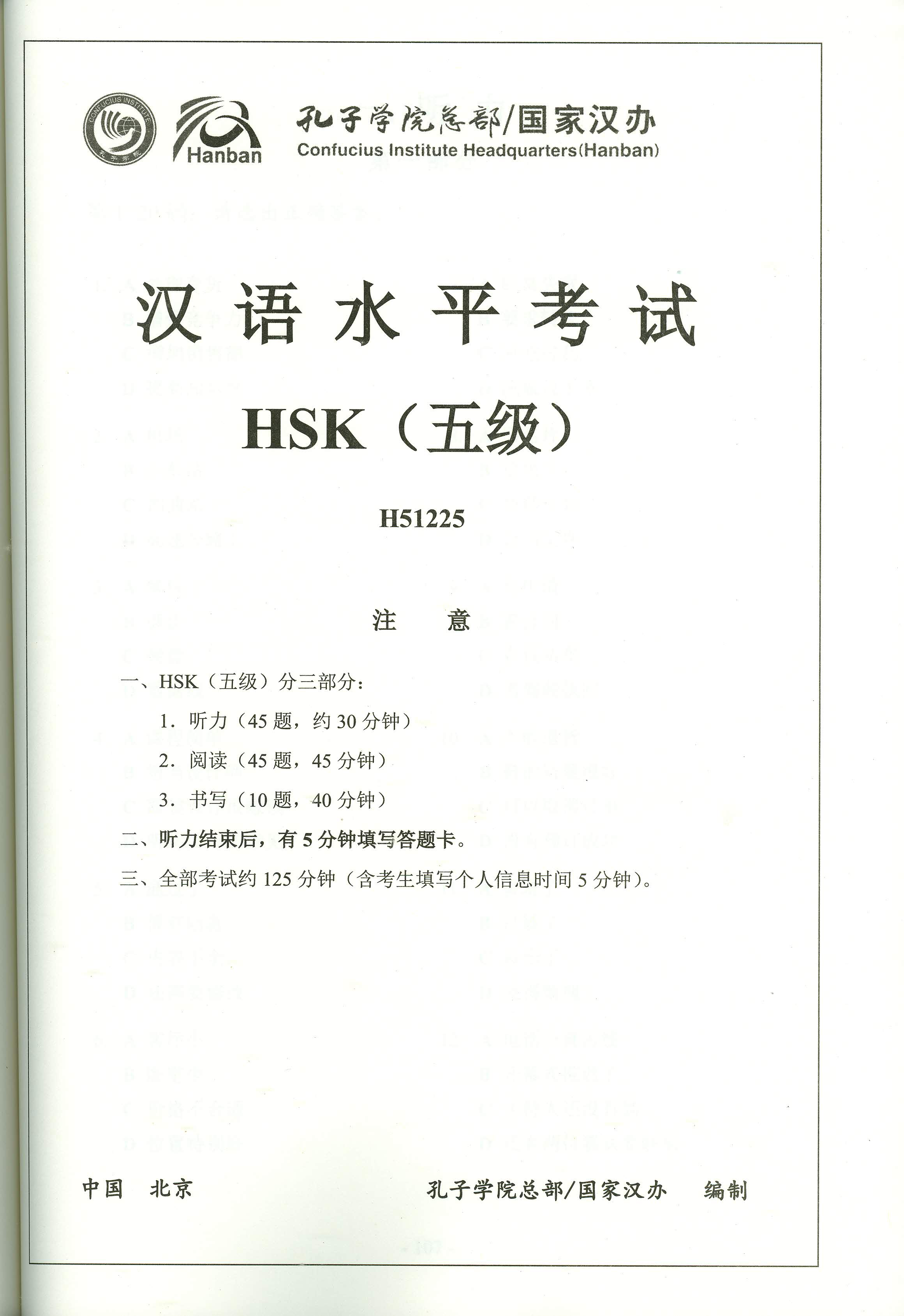 HSK5 H51225 Official Exam Paper main image