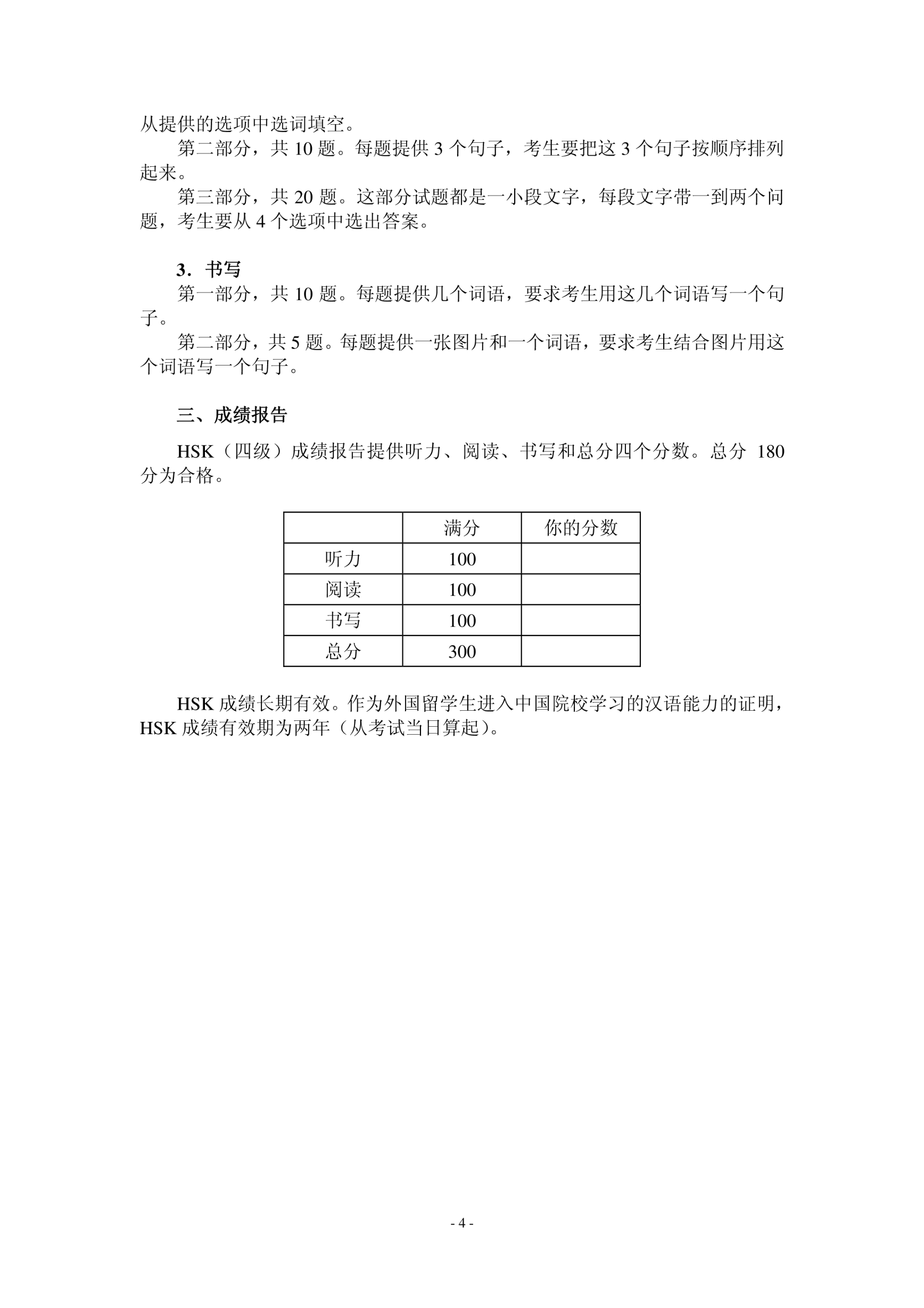 template preview imageHSK4 Chinese Exam including Answers # HSK4 4-1