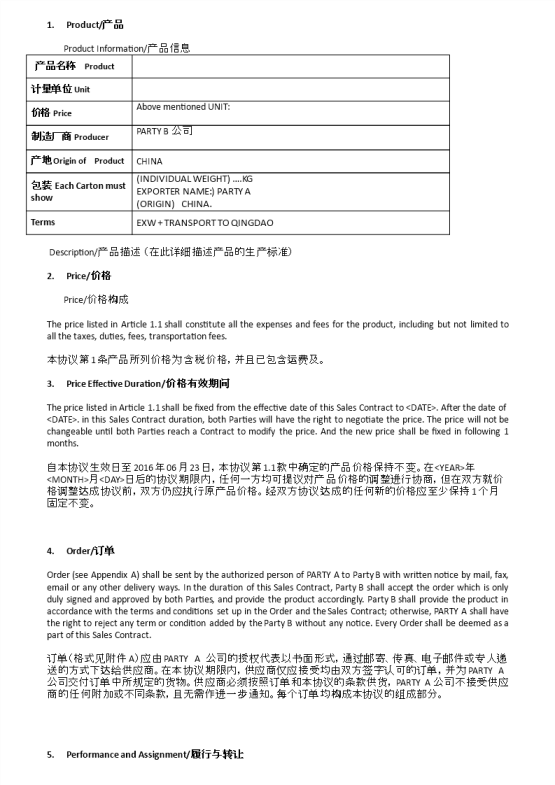 image Purchase Sales Contract Chinese language