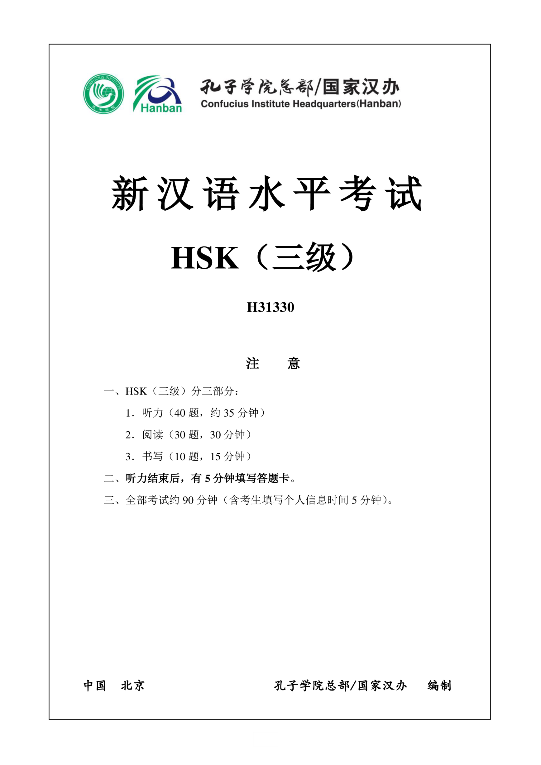 template preview imageHSK3 Chinese Exam including Answers # HSK3 H31330
