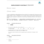 image Employment Contract 劳动合同