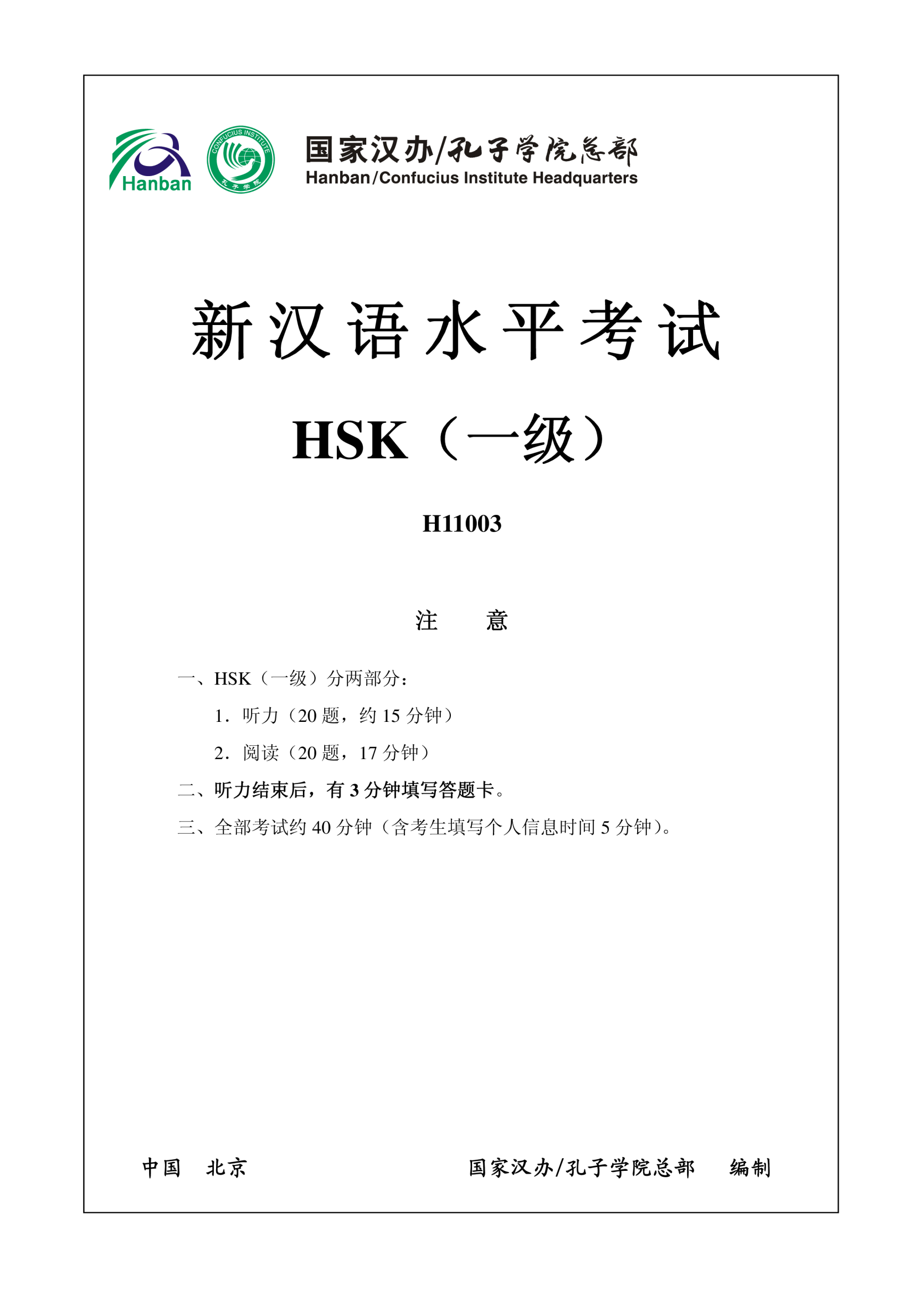 template preview imageHSK1 Chinese Exam incl Audio and Answers # H11003