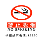 template topic preview image Chinese no smoking signs (禁止吸烟) in PDF format
