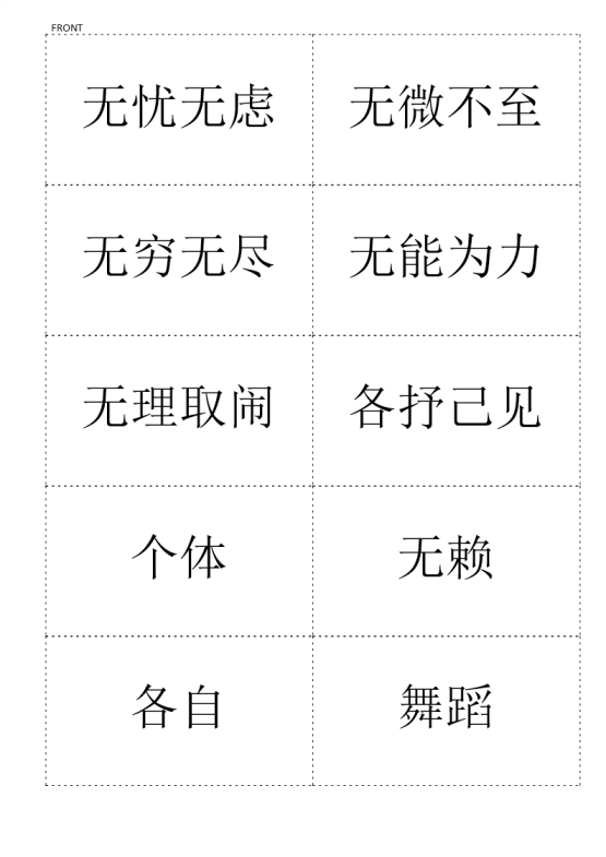 template preview imagePremium Chinese HSK Flashcards HSK level 6 part 5