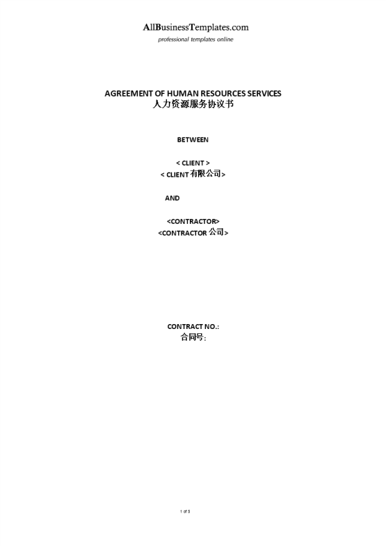 template topic preview image HR Agreement Chinese