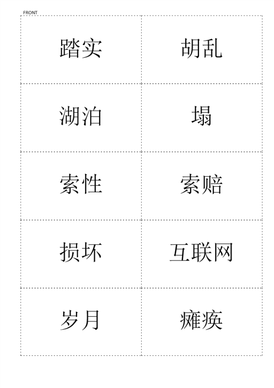 template preview imageChinese HSK Flashcards level 6 part 6
