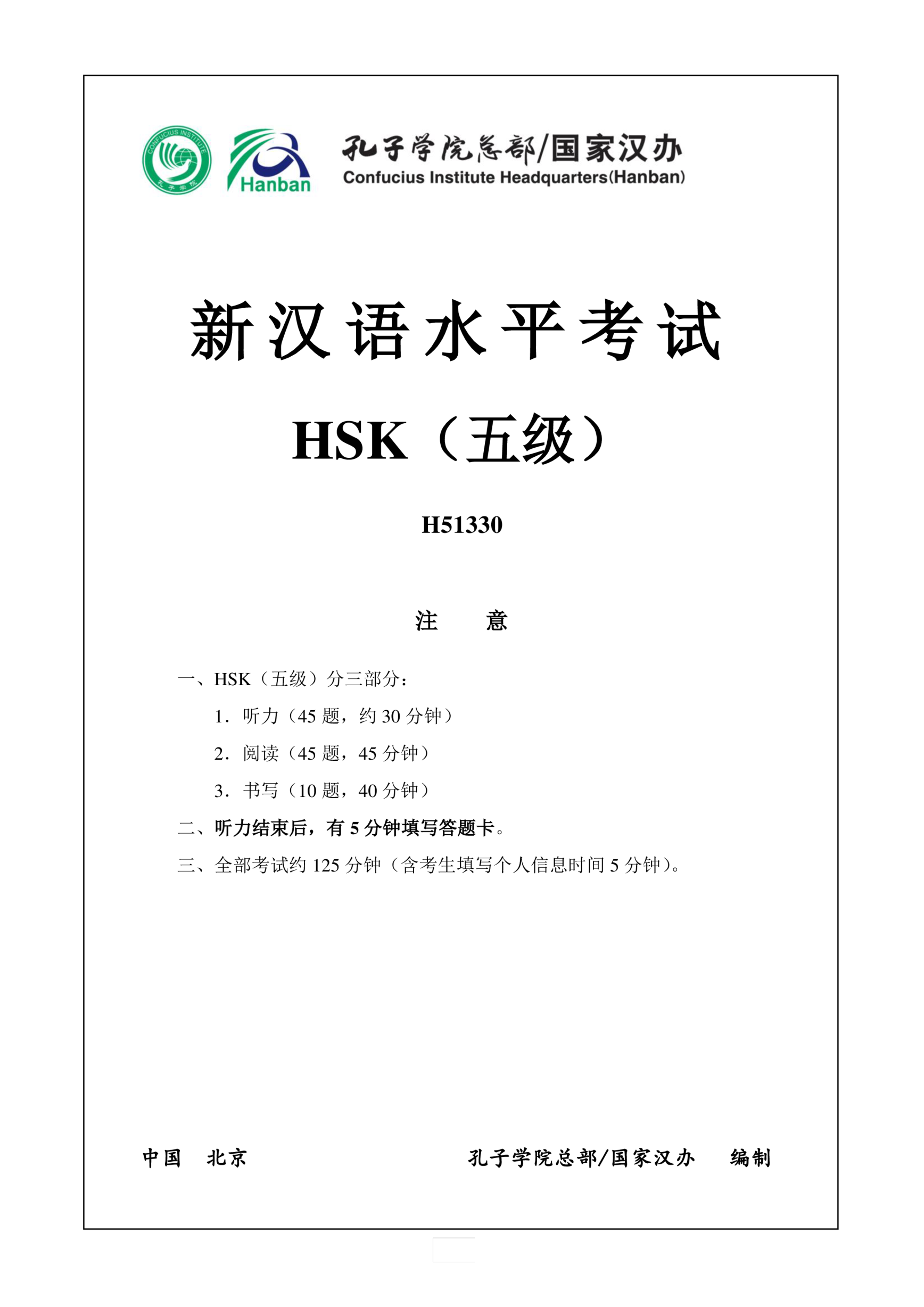 template preview imageHSK5 Chinese Exam, incl Audio and Answer # H51330