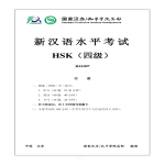 template topic preview image H41007 Chinese Exam HSK 4 incl Audio and Answers