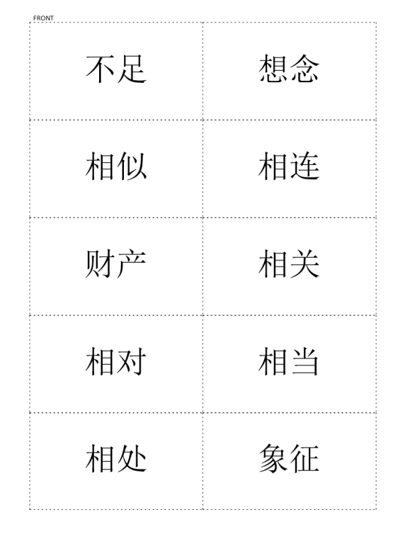 template preview imageFree Chinese HSK5 Flashcards 5 part 2