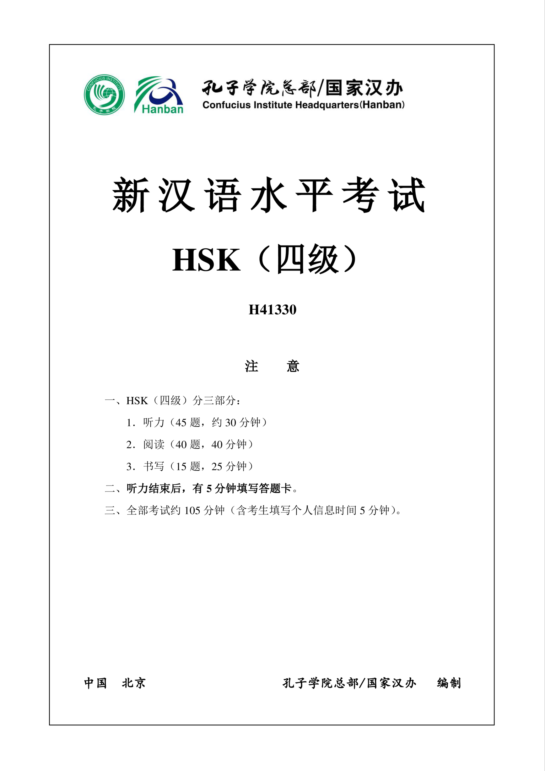 template preview imageHSK4 Chinese Exam incl Audio and Answers # H41330