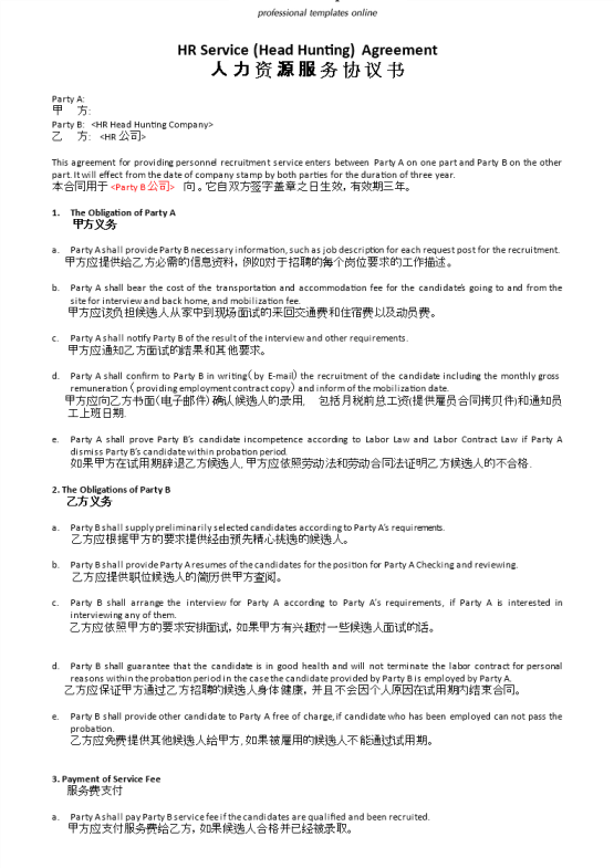 template topic preview image Head Hunting Agreement Chinese language