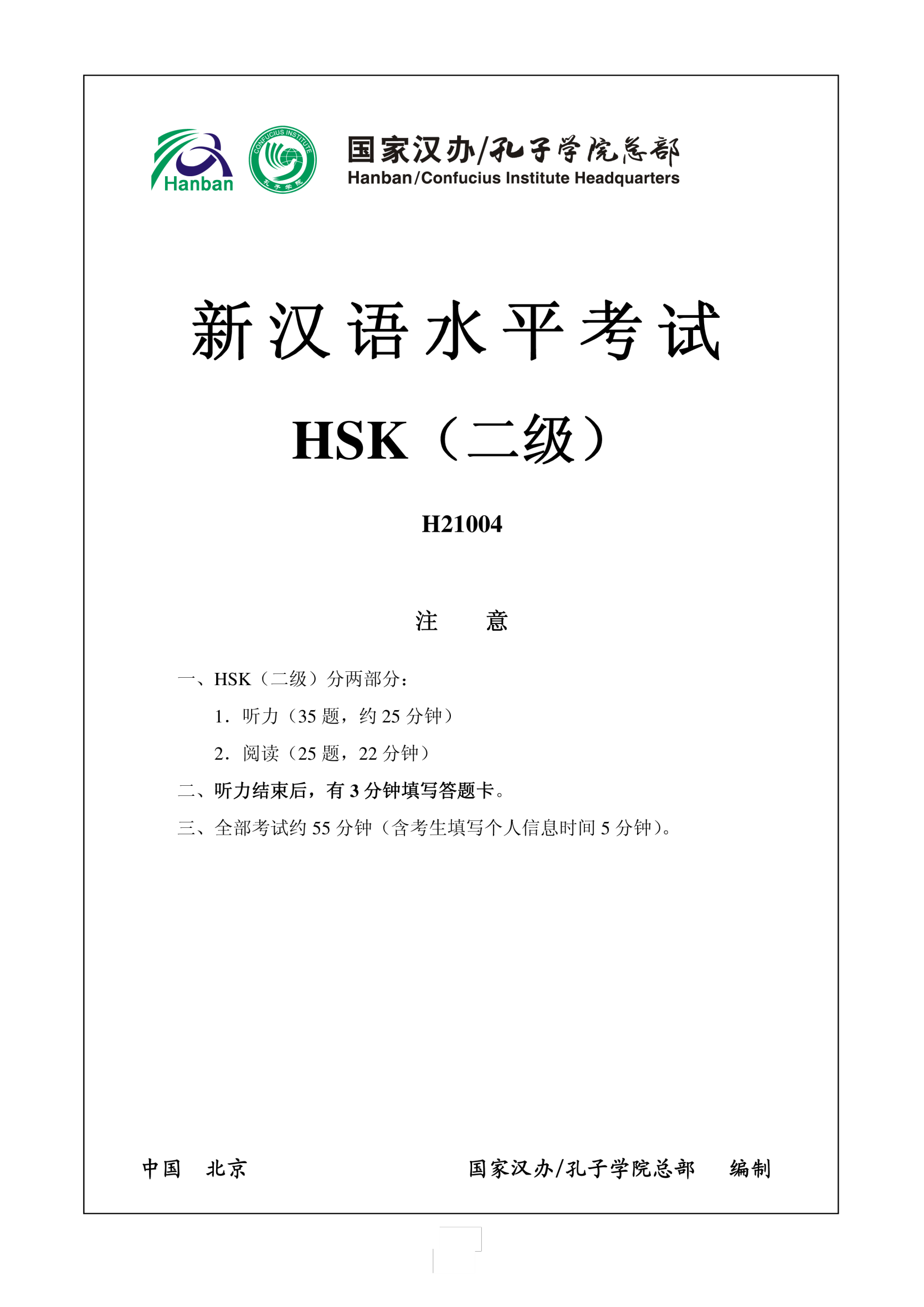 template preview imageHSK2 Chinese Exam incl Audio and Answers #H21004