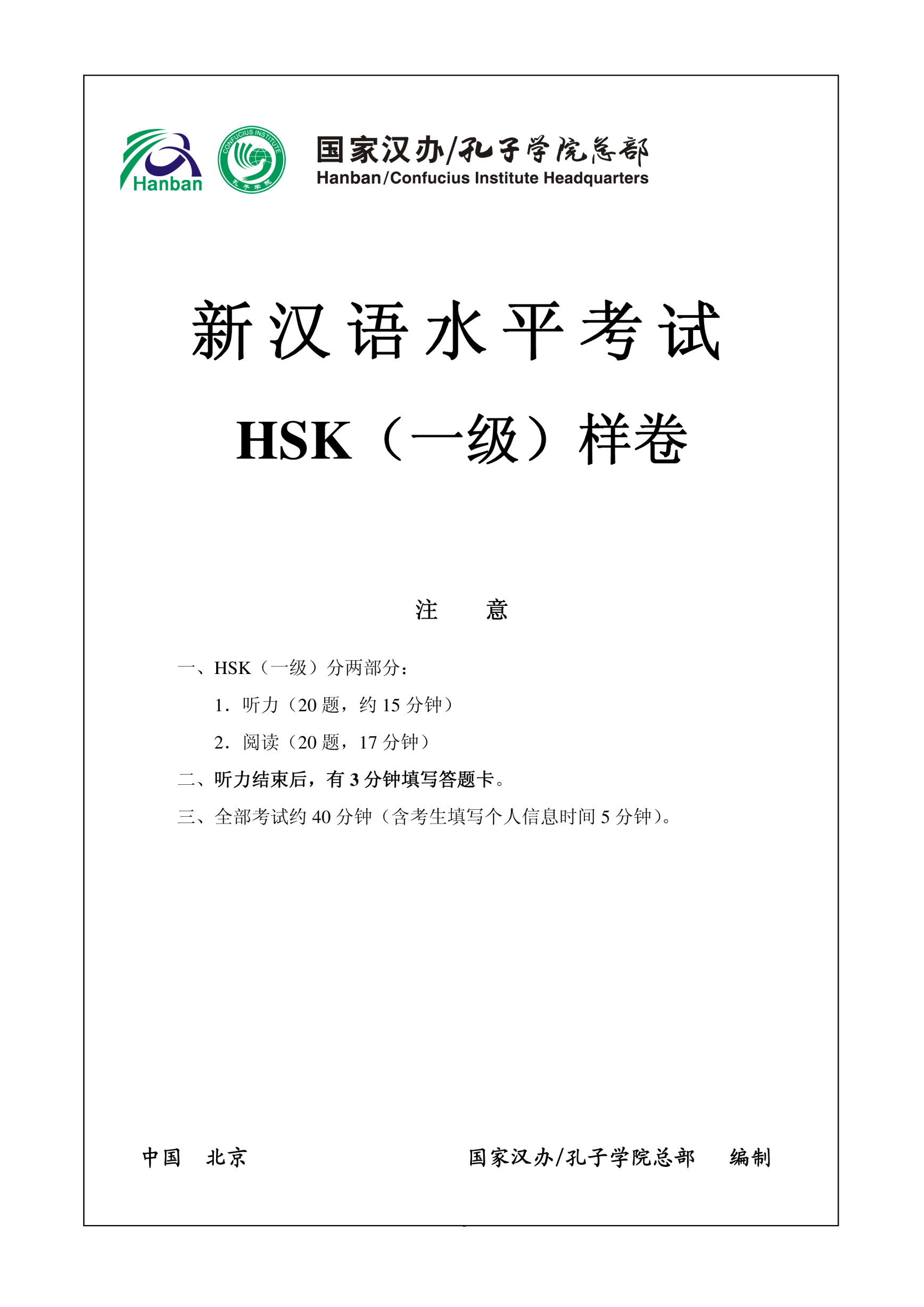 template preview imageHSK1 Chinese Exam including Answers # HSK1 1-1