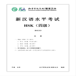template topic preview image HSK EXAM HSK4 H41333 including answers and audio
