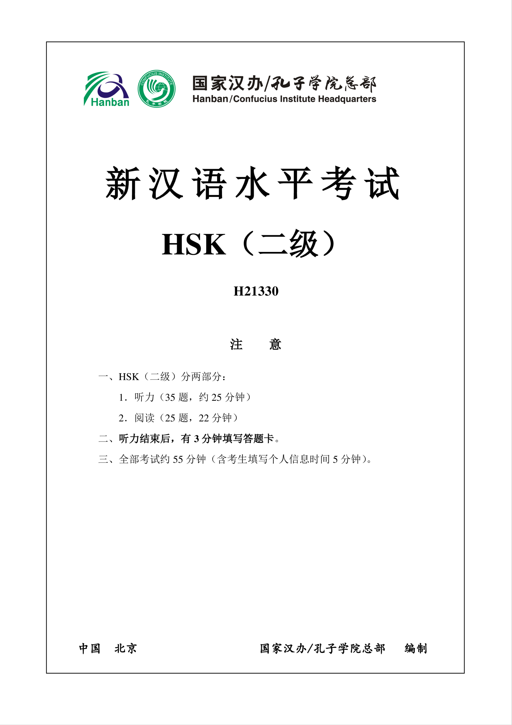 template preview imageHSK2 Chinese Exam including Answers # HSK2 H21330