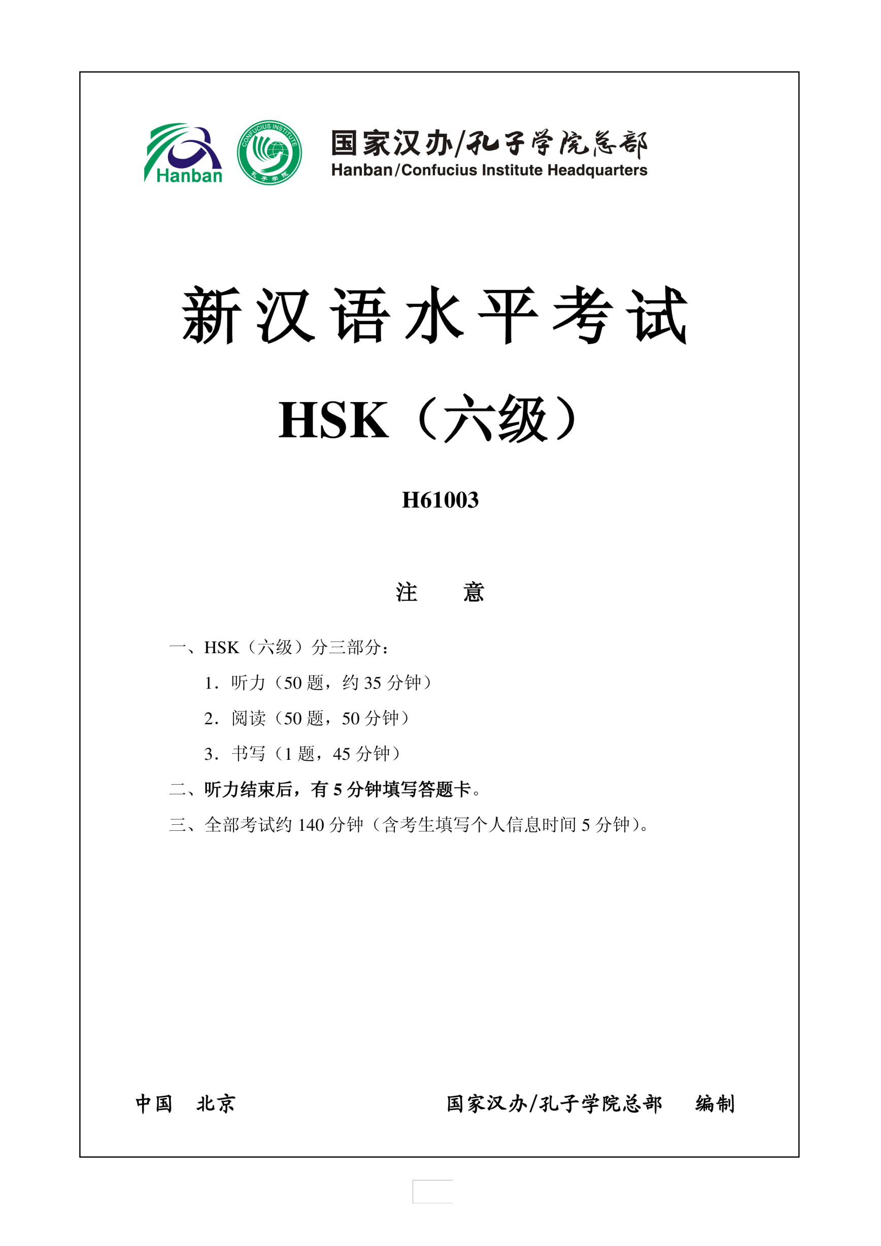 template preview imageHSK6 Chinese Exam incl Audio, Answers # H61003