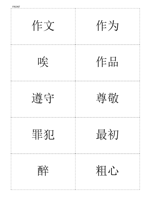 template preview imageChinese HSK5 Flashcards HSK level 5 part 1