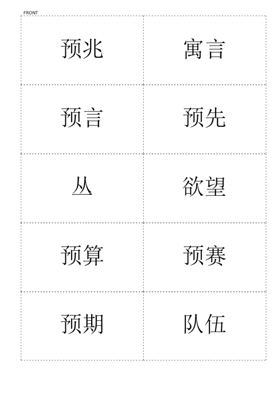 template preview imageFree Chinese HSK Flashcards 6 part 3