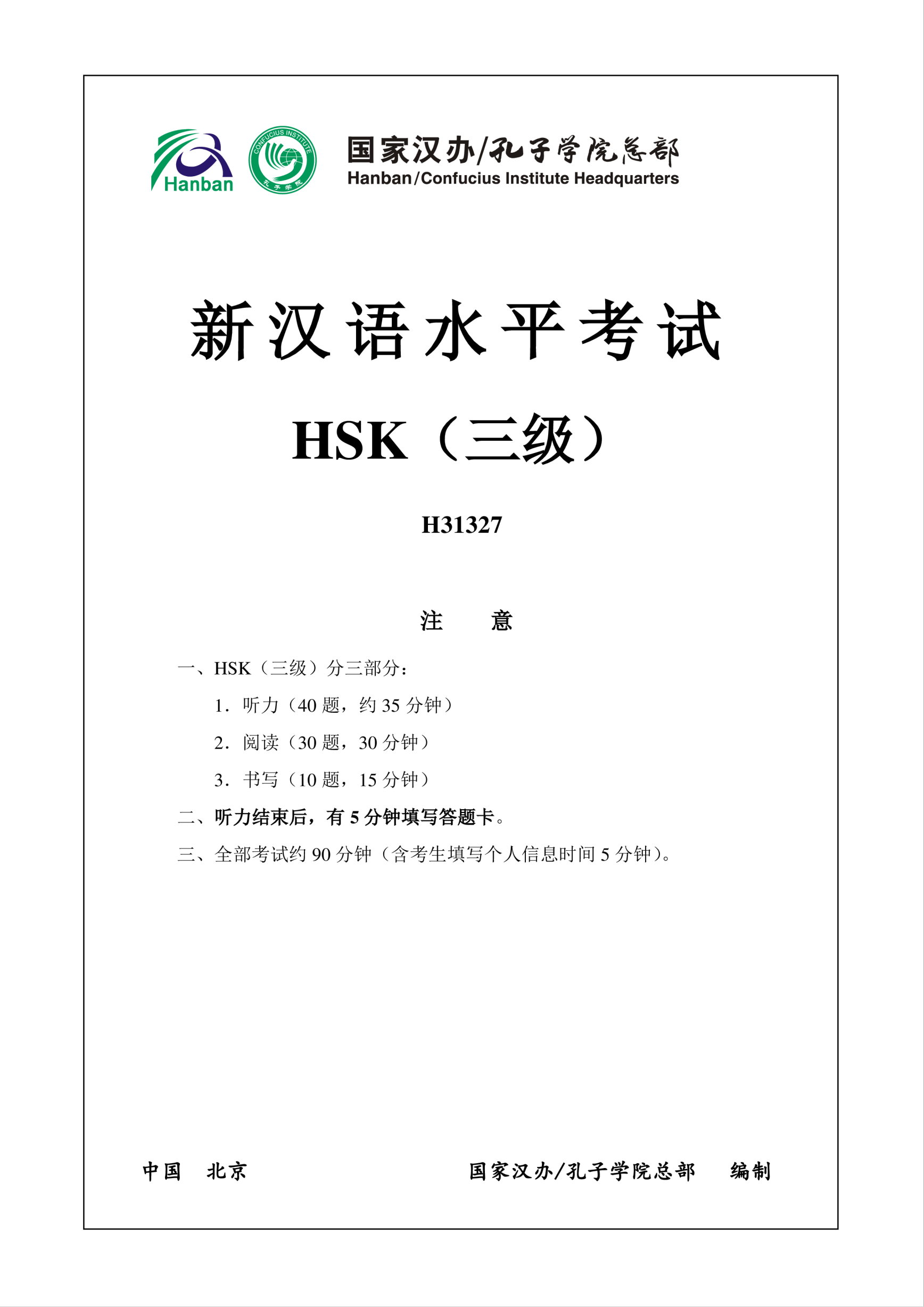 template preview imageHSK3 Chinese Exam incl Audio and Answers # H31327