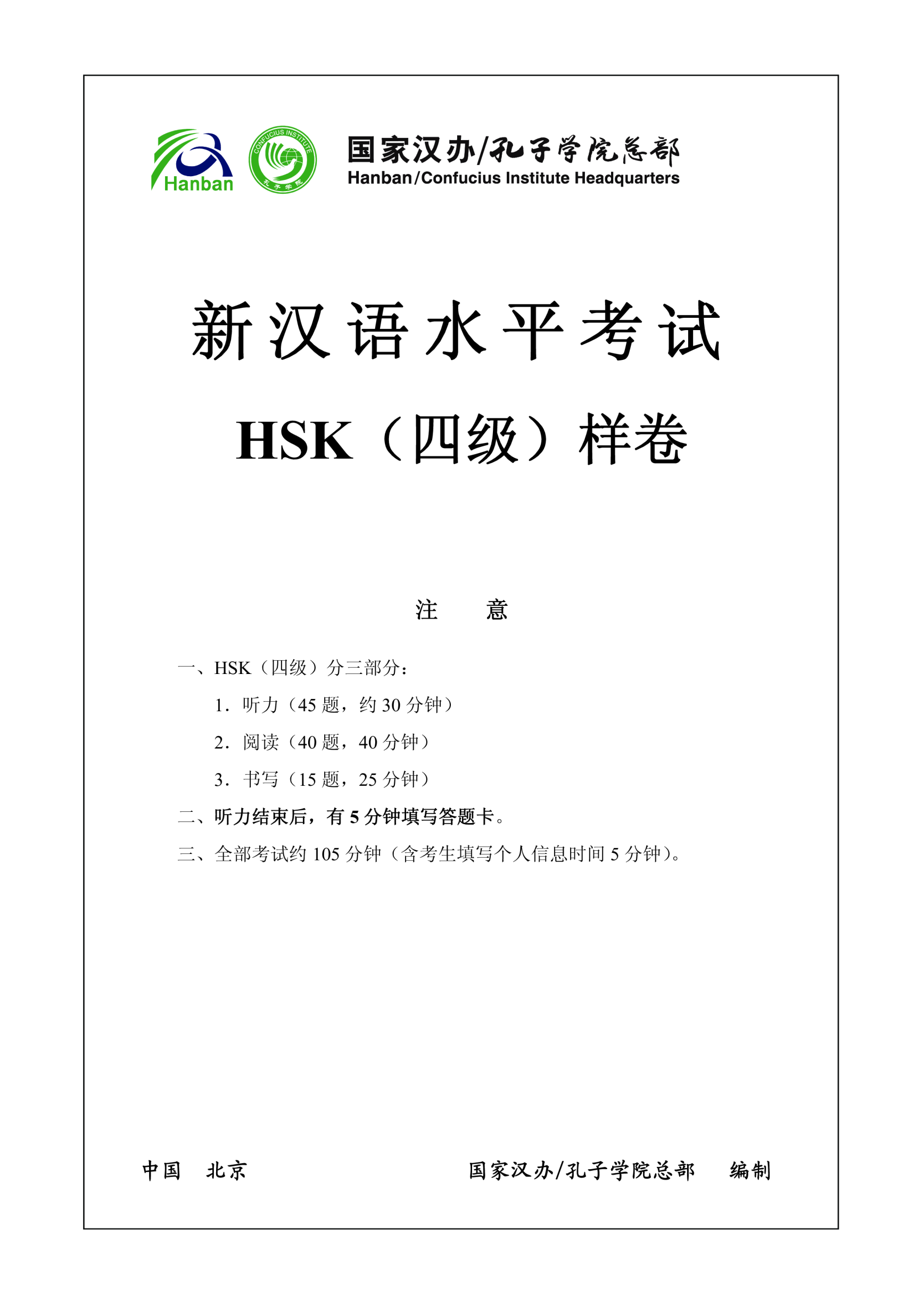 template preview imageHSK4 Chinese Words Test Exam and Answers example 2