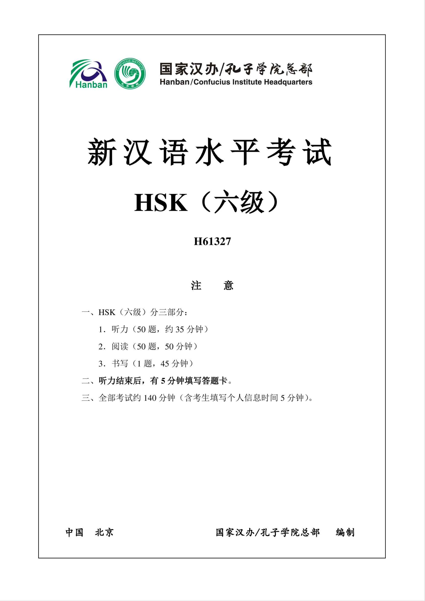 template preview imageHSK6 Chinese Exam incl Audio, Answers # H61327