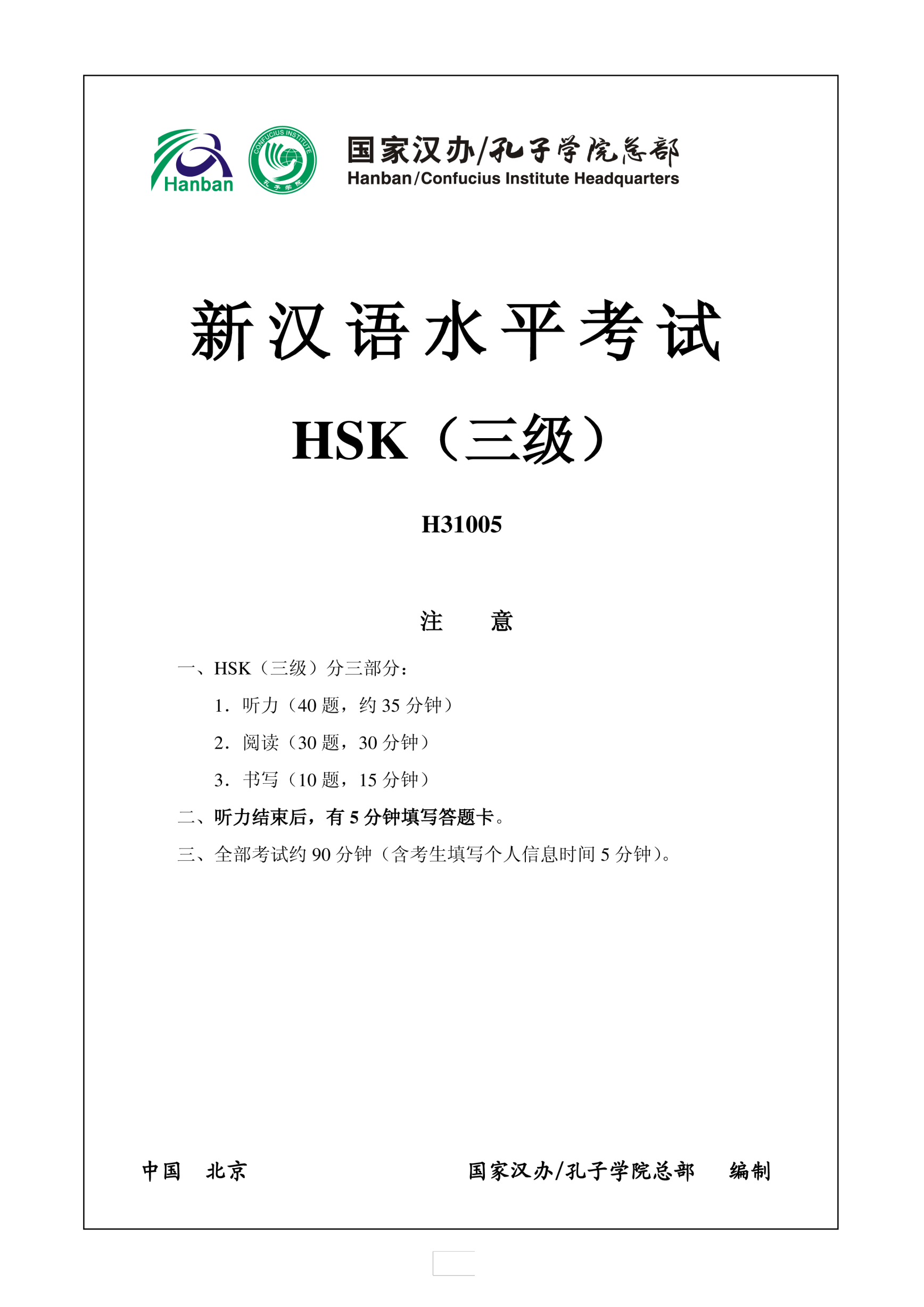 template preview imageHSK3 Chinese Exam including Answers # HSK3 H31005