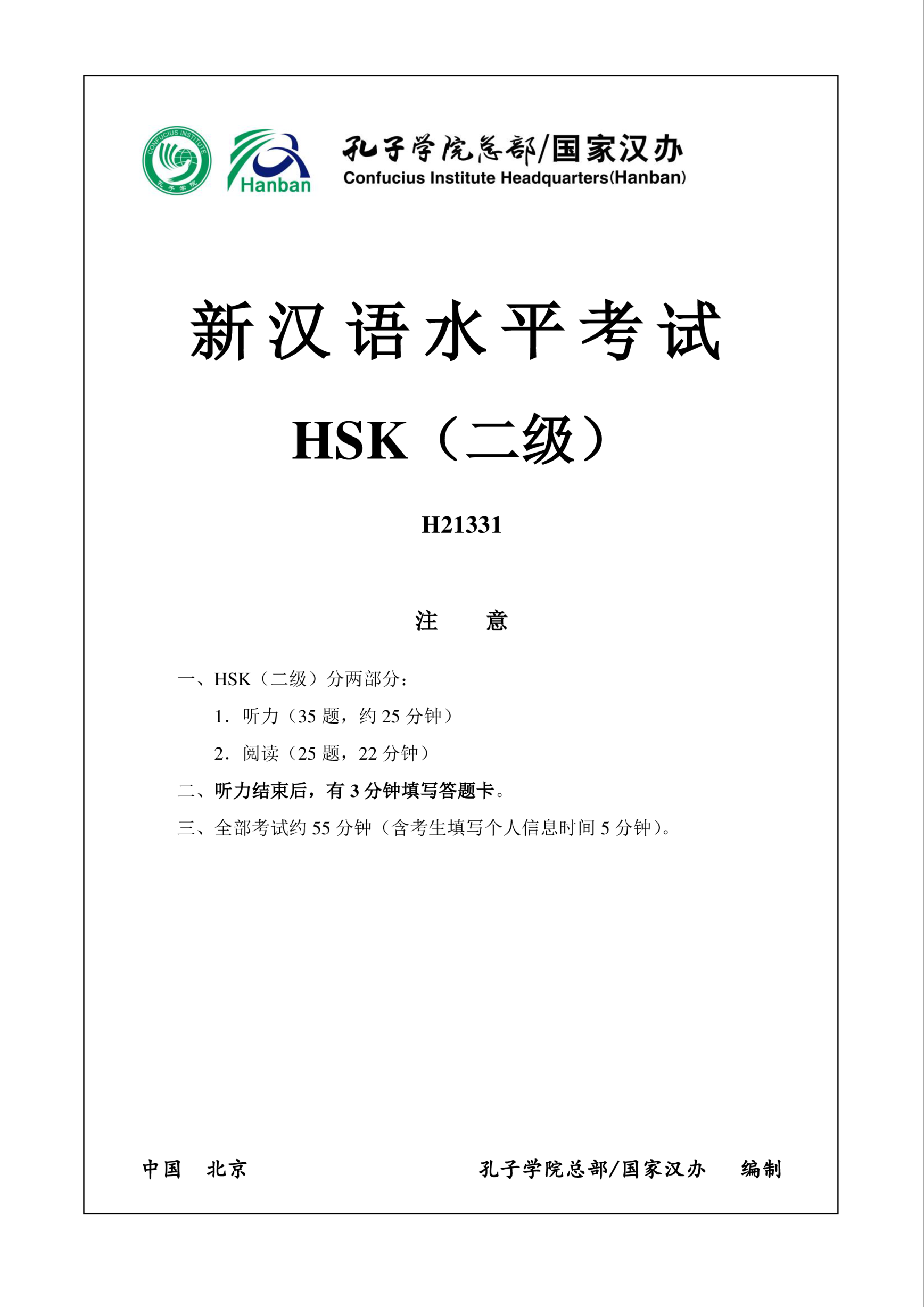 template preview imageHSK2 Chinese Exam including Answers # HSK2 H21331