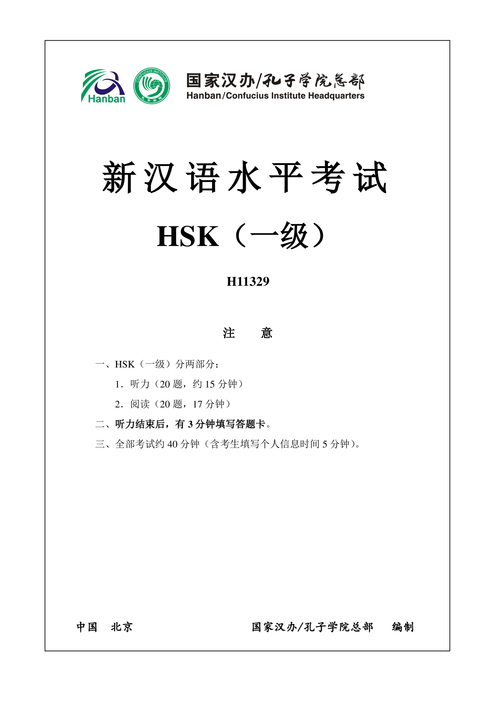 template preview imageHSK1 Chinese Exam incl Audio and Answers # H11329