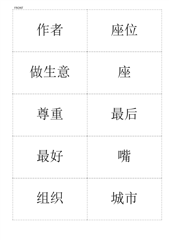 template topic preview image Chinese HSK4 Flashcards HSK level 4 part 1