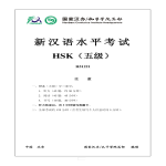 template topic preview image HSK 5 H51221 Chinese Exam incl Audio and Answers