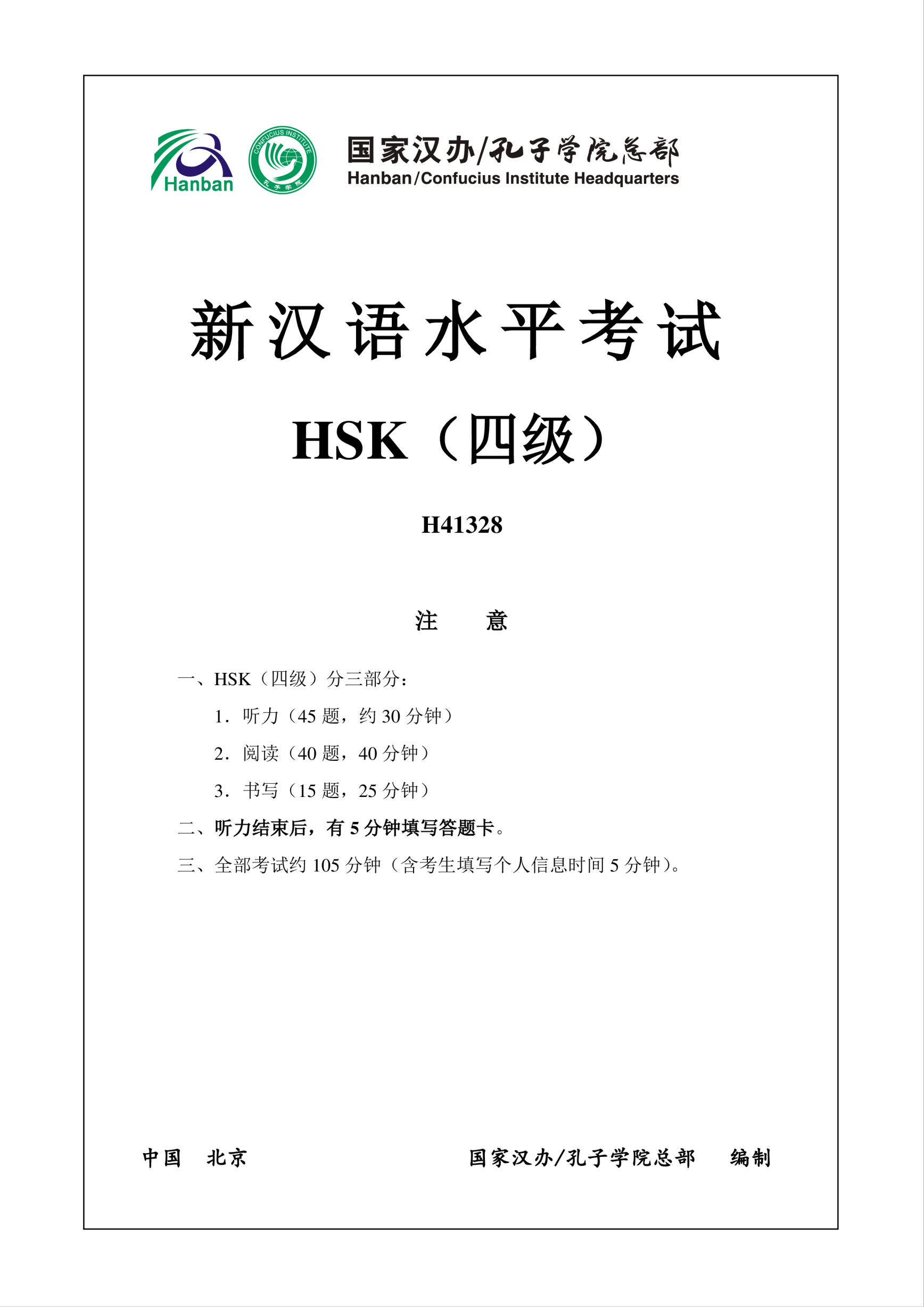 template preview imageHSK4 Chinese Exam incl Audio and Answers # H41328