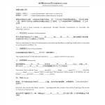 template topic preview image Chinese-Engelse Huurovereenkomst
