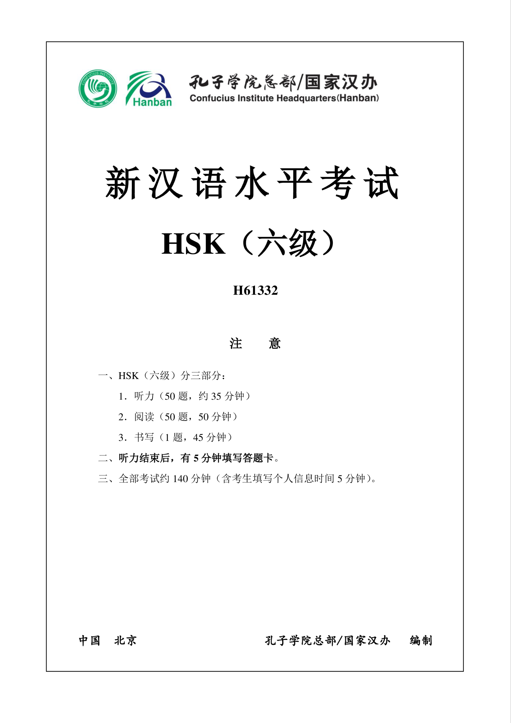 template preview imageHSK6 Chinese Exam incl Audio, Answers # H61332