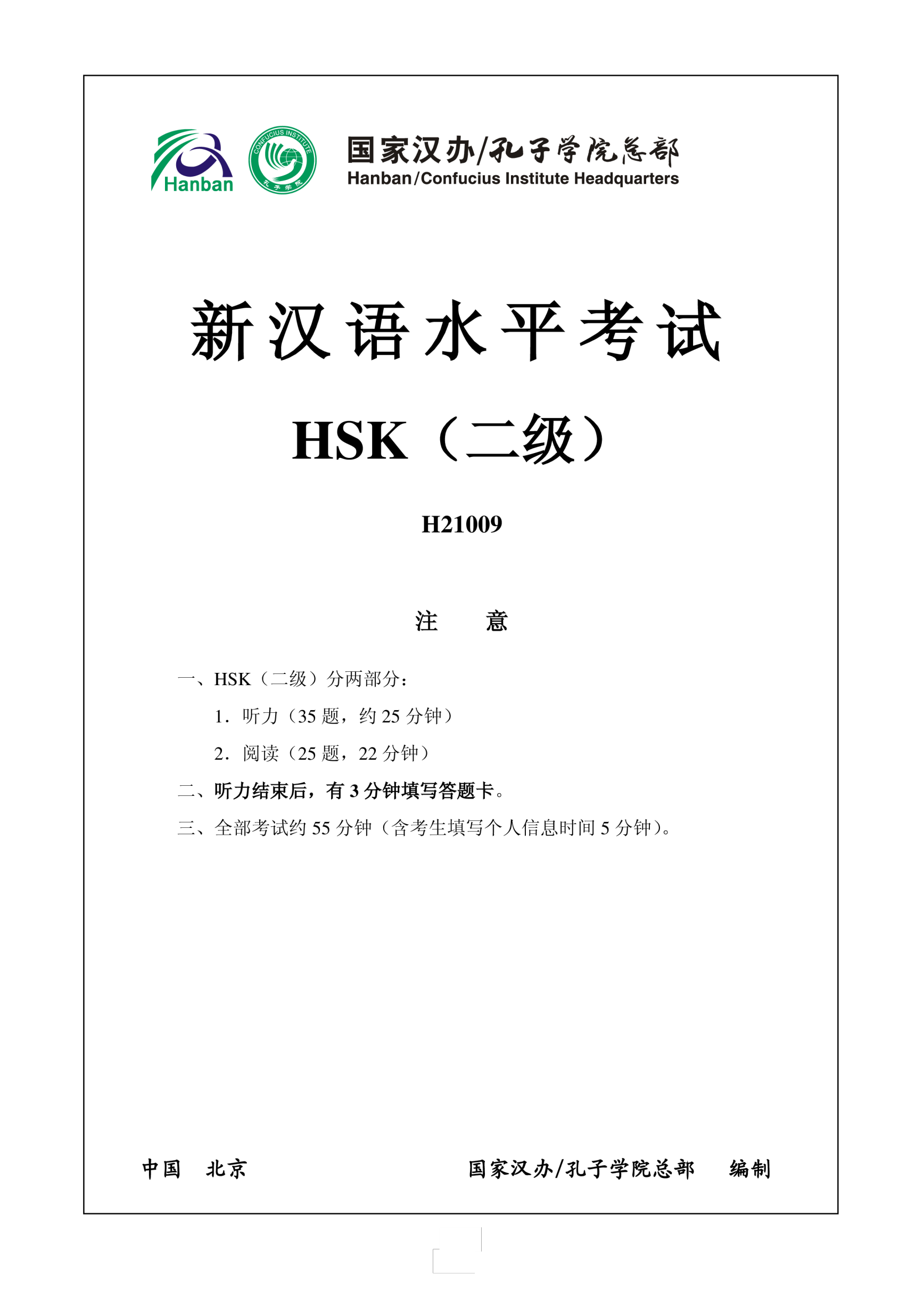 template preview imageHSK2 Chinese Exam incl Audio and Answers #H21009