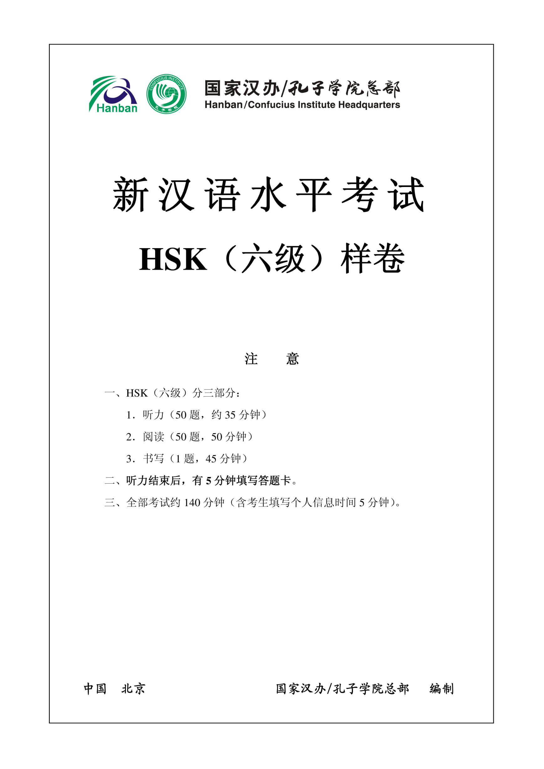 template preview imageHSK6 Chinese Exam incl Audio, Answers # H6-1